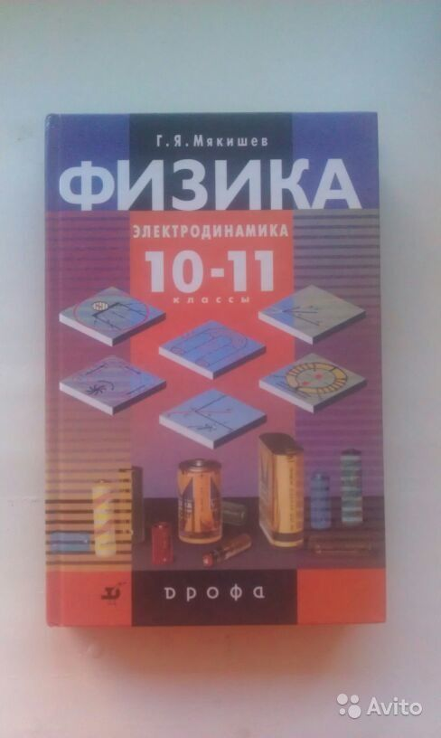 Учебник Физики 10 Класс Мякишев 17