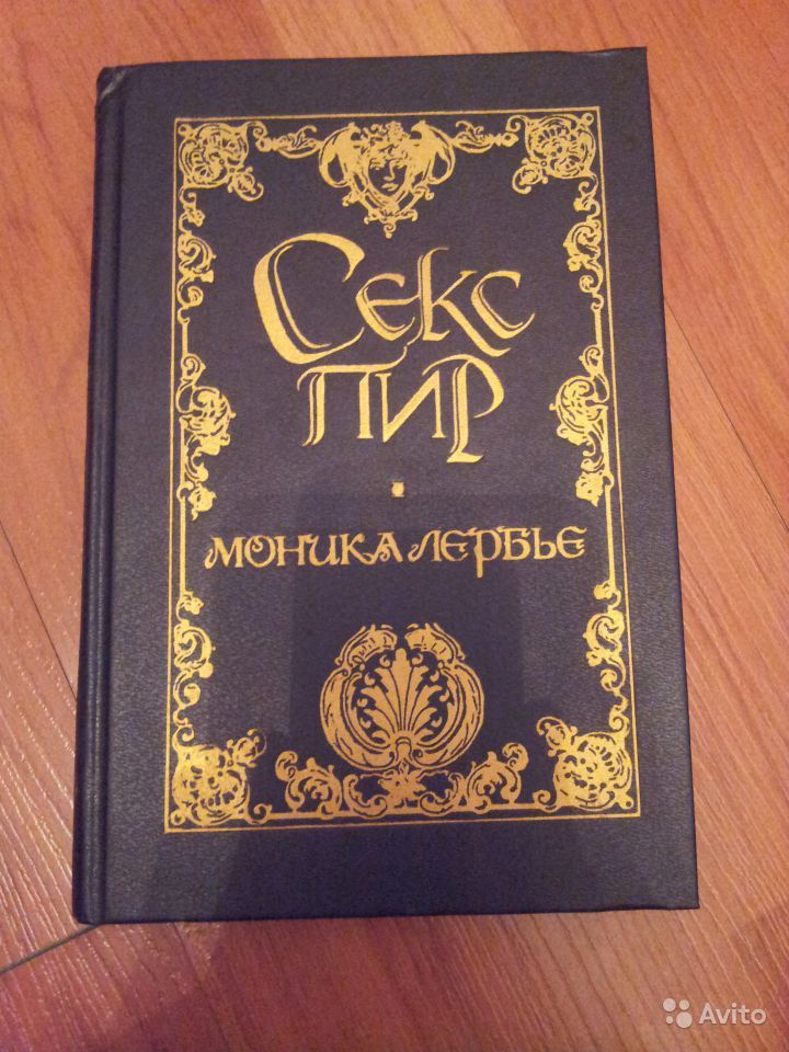 Объявление Секс Пир комплект из 4-х книг 1993 год (4 фотографии