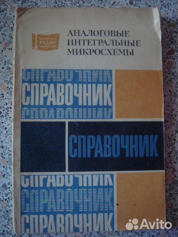 Справочник. Аналоговые