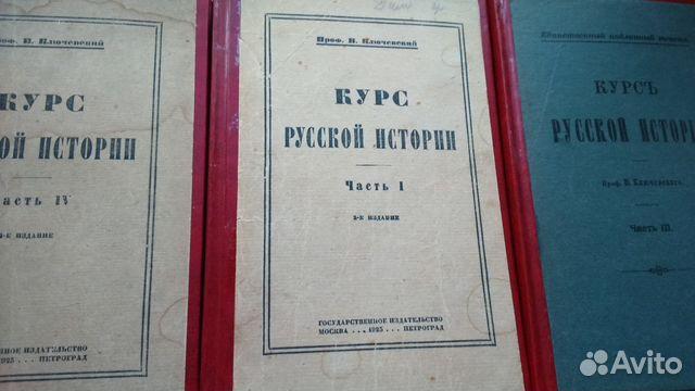 Антикварные книги 89119196999 купить 1