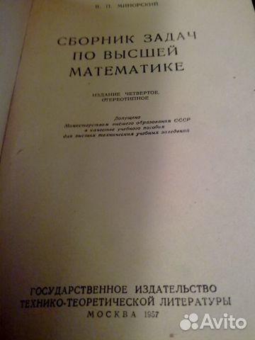 гдз сборник минорский