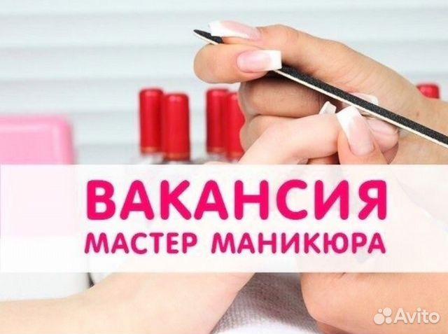 Мастер маникюра работа в домодедово