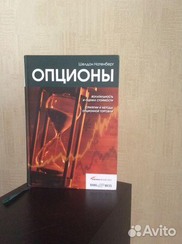 Книга Бинарные Опционы Для Чайников