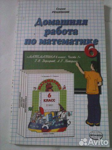 ГДЗ по Математике за 3 класс