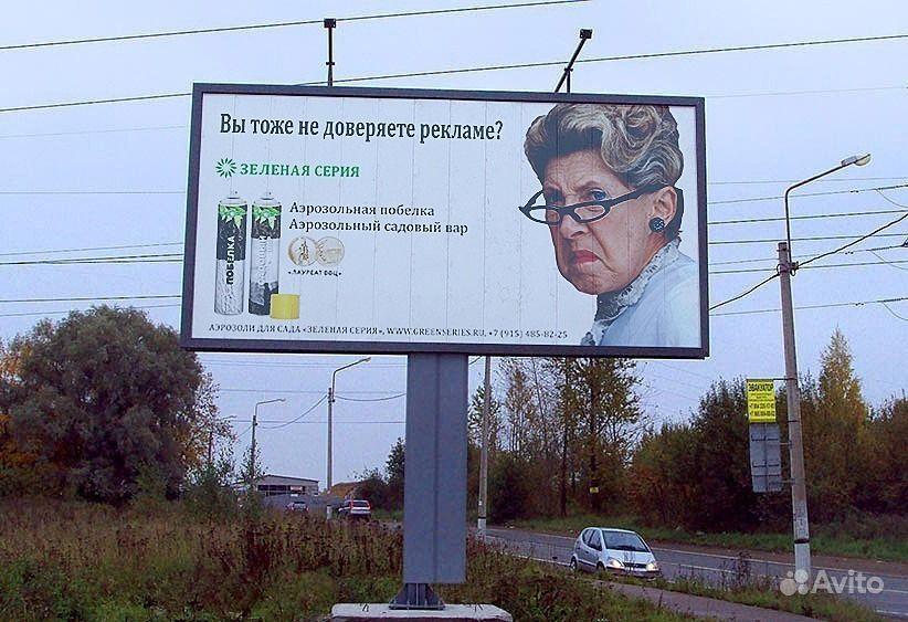 наружная реклама билборд дизайн, плакат дизайн, студия средвства, вы тоже не доверяете рекламе, интересная реклама, смешная реклама, реклама на улицах,разработка дизайна, рекламные слоганы,