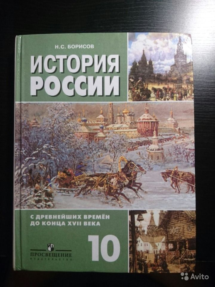 история учебник гдз 10 класс