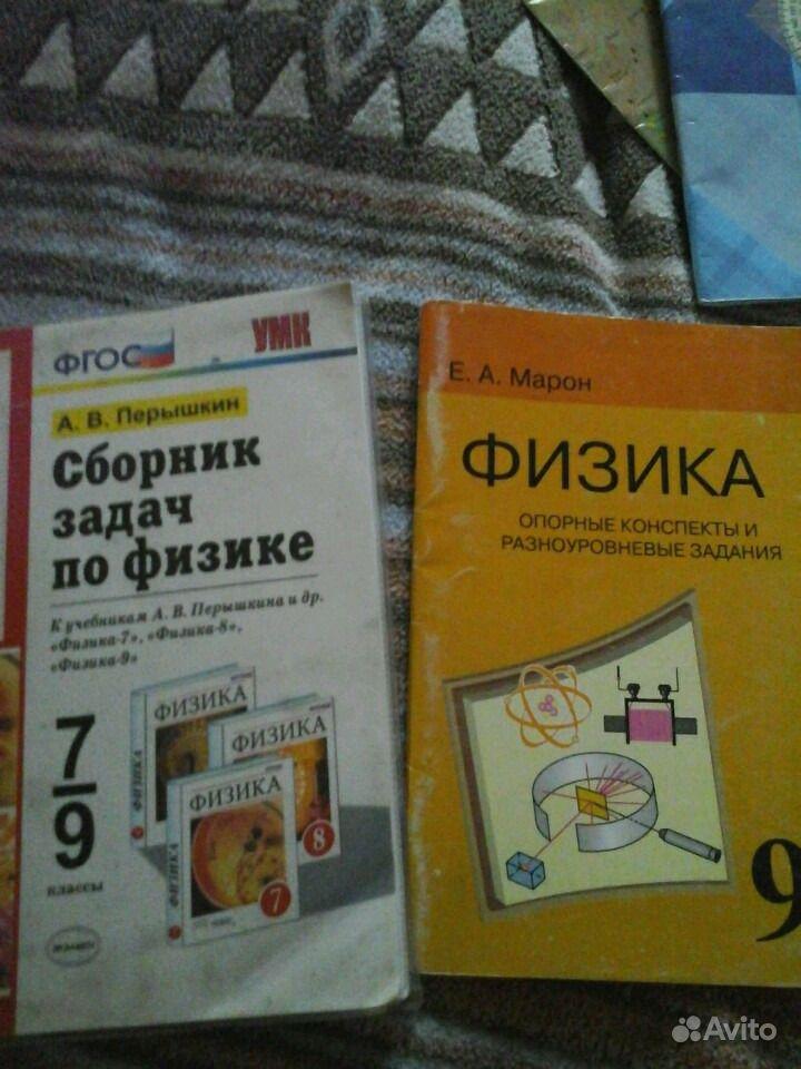 Гдз Физика 7-9 Марон Сборник Задач