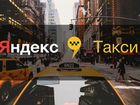 Подключение водителей к Яндексу Такси
