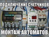 Установка электрики йошкар ола