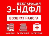 программа по заполнению декларация 3 ндфл за 2019