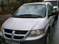 Dodge Caravan, 2001 г., Санкт-Петербург