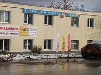 Аренда офисов димитровград коммерческая недвижимость под магазины в питере