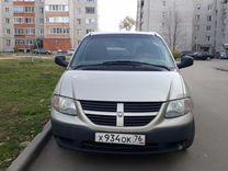 Dodge Caravan, 2005 г., Ярославль