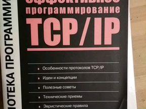эффективное программирование tcp/ip йон снейдер pdf