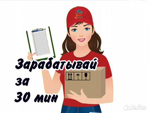 Работа курьером девушка москва девушка модель электродвигателя лабораторная работа 8 класс