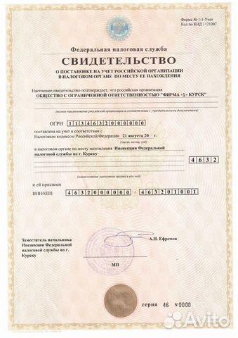 Регистрация ип и ооо в курске положение о централизованной бухгалтерии отдела образования