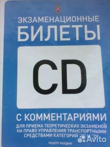 экзаменационные билеты cd