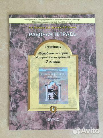 ИСТОРИЯ РОССИИ 8 КЛАСС БАЛАСС СКАЧАТЬ БЕСПЛАТНО