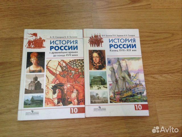 Учебник история россии 2 часть сахаров бганов