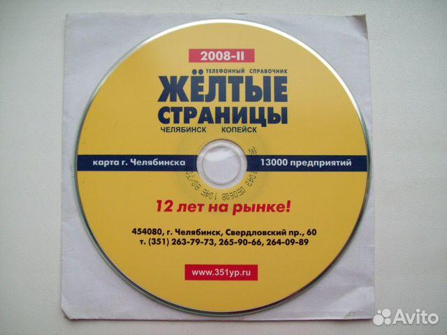 телефонный справочник озерска челябинской обл