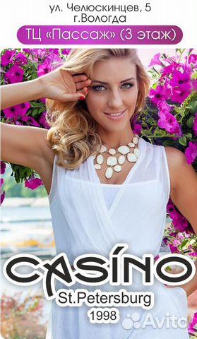 Казино платья вологда мерелин казино вакансии