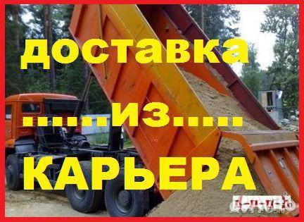 Щебень 40/70 25/60 20/40 5/20 Песок Морск Карьерны