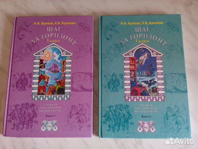 Учебник по литературе шаг за горизонт 5кл 89520321881 купить 1