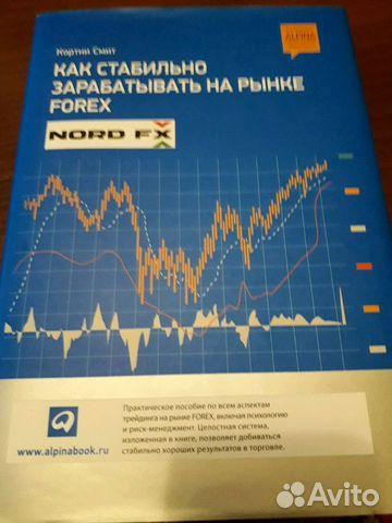 Купить форекс авито курс йены к евро на форекс
