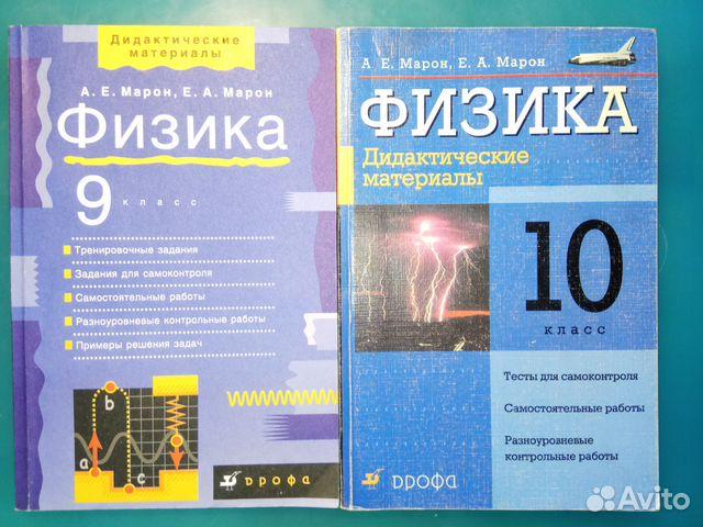 физике класс по решебник 10 дидактического материала