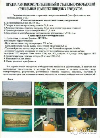 Сушильный цех овощи и фрукты 2000 кв м 89603124191 купить 1