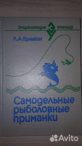 Л.А. Ерлыкин. Самодельные рыболовные приманки купить в Москве на ...