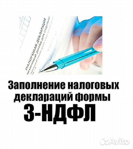 Оформить декларацию 3 ндфл в калининграде куда подавать документы для регистрации ип в московской области