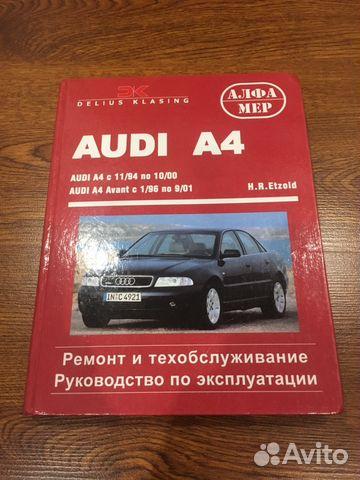 книга по эксплуатации ауди а4 б7