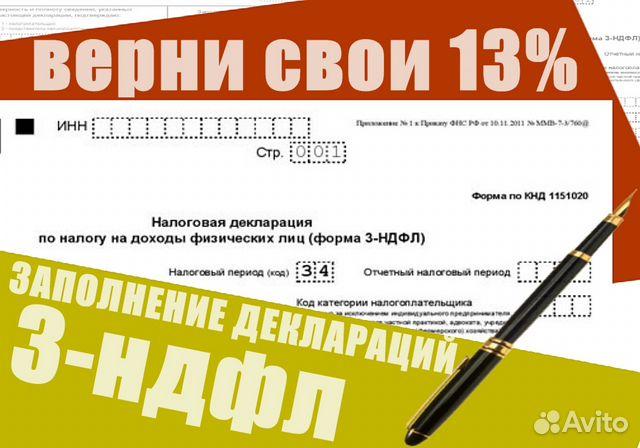 заполненная декларация 3 ндфл имущественный вычет