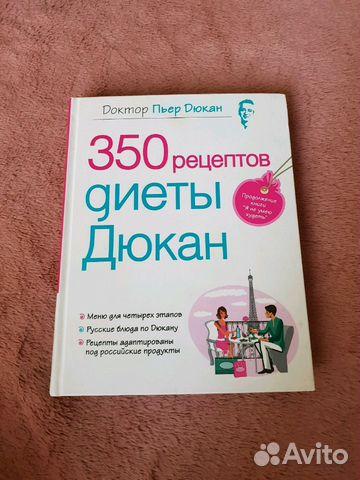 350 РЕЦЕПТОВ ДИЕТЫ ДЮКАНА СКАЧАТЬ БЕСПЛАТНО