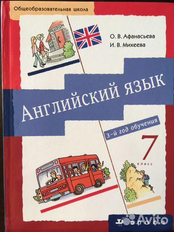 английский язык седьмой класс афанасьева михеева