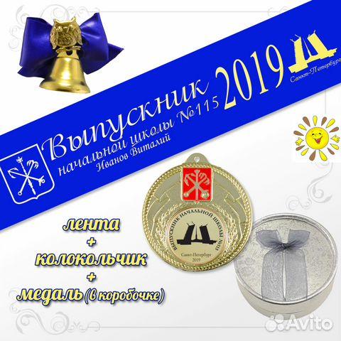 a92300b8963 Набор для выпускника начальной школы 2019 купить в Санкт-Петербурге ...