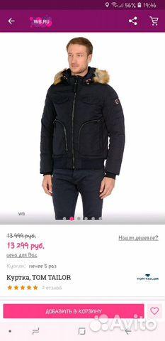 Tom Tailor куртка утепленная новая 89505550743 купить 4