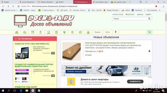 Услуги - Создание сайтов(бесплатные доски объявлений) в ... e68bba48b4d