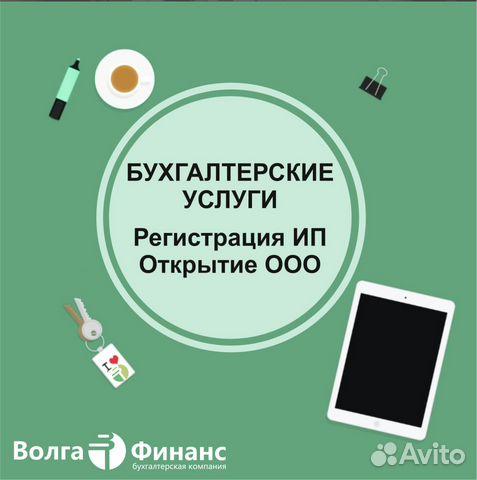 бухгалтерские услуги регистрация ооо ип