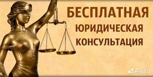 томская юридическая консультация