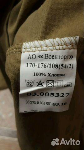 Футболка Армия России 89054341739 купить 5
