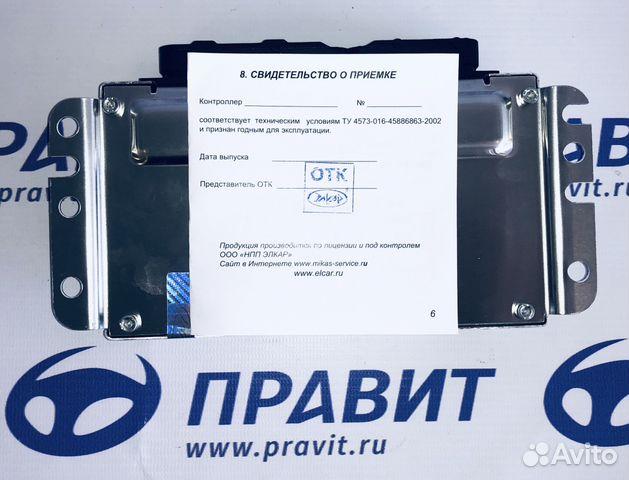 Контроллер М73 21114-1411020-11 88002013695 купить 2