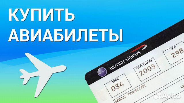 Система бронирования авиабилетов онлайн