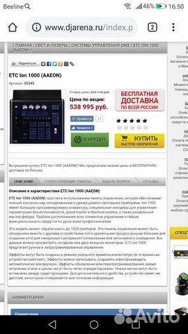 Консоль управления светом ETC ION 1000 купить в Москве на