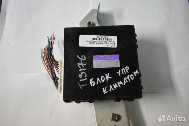 89307139175 Блок управления кондиционером Lexus Rx300 2