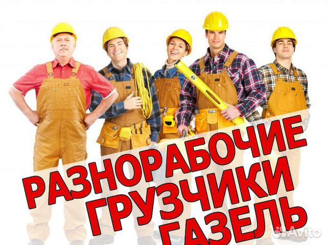 Разнорабочий русский Только у нас