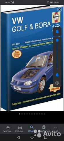 Развивающий автомобиль 89002105883 купить 1