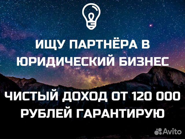 Продам долю в юридическом бизнесе в Тольятти купить 1