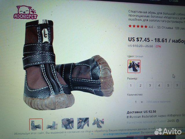 Ботинки для лабрадора 89515899554 купить 1